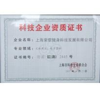 2007科技企业资质证书