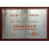 2017中国质量诚信企业