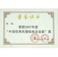 2007年度中国优秀民营科技企业家