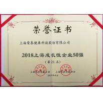 2018上海成长性企业50强第21名