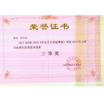 2012年标准化技术成果三等奖
