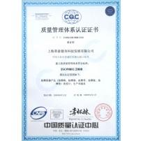 2008质量体系认证中文