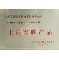 2007上海名牌