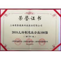 2018上海制造业企业100强第77名